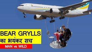 Man vs Wild Bear Grylls ka sach in hindi | Narendra Modi episode 2019, discovery channel