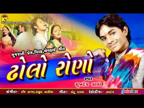 Dholo Rono Ⅰ Gujarati Dj Love Song 2017 Ⅰ Sukhdev Sinh Zala Ⅰ Janu Song