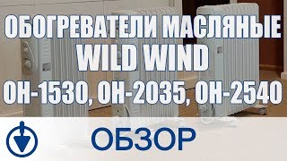 Обзор масляных обогревателей Wild Wind OH-1530, OH-2035, OH-2540