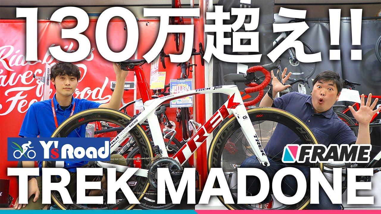 買えないけど憧れる100万円以上するロードバイクTREK MADONE限定モデル【ワイズロード船橋店】
