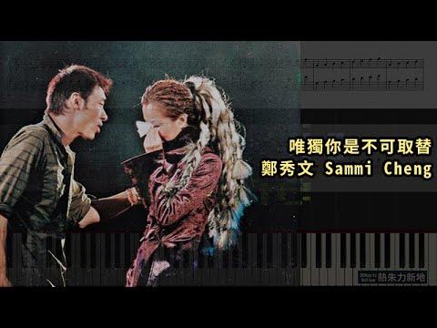 唯獨你是不可取替, 鄭秀文 Sammi Cheng (鋼琴教學) Synthesia 琴譜 Sheet Music
