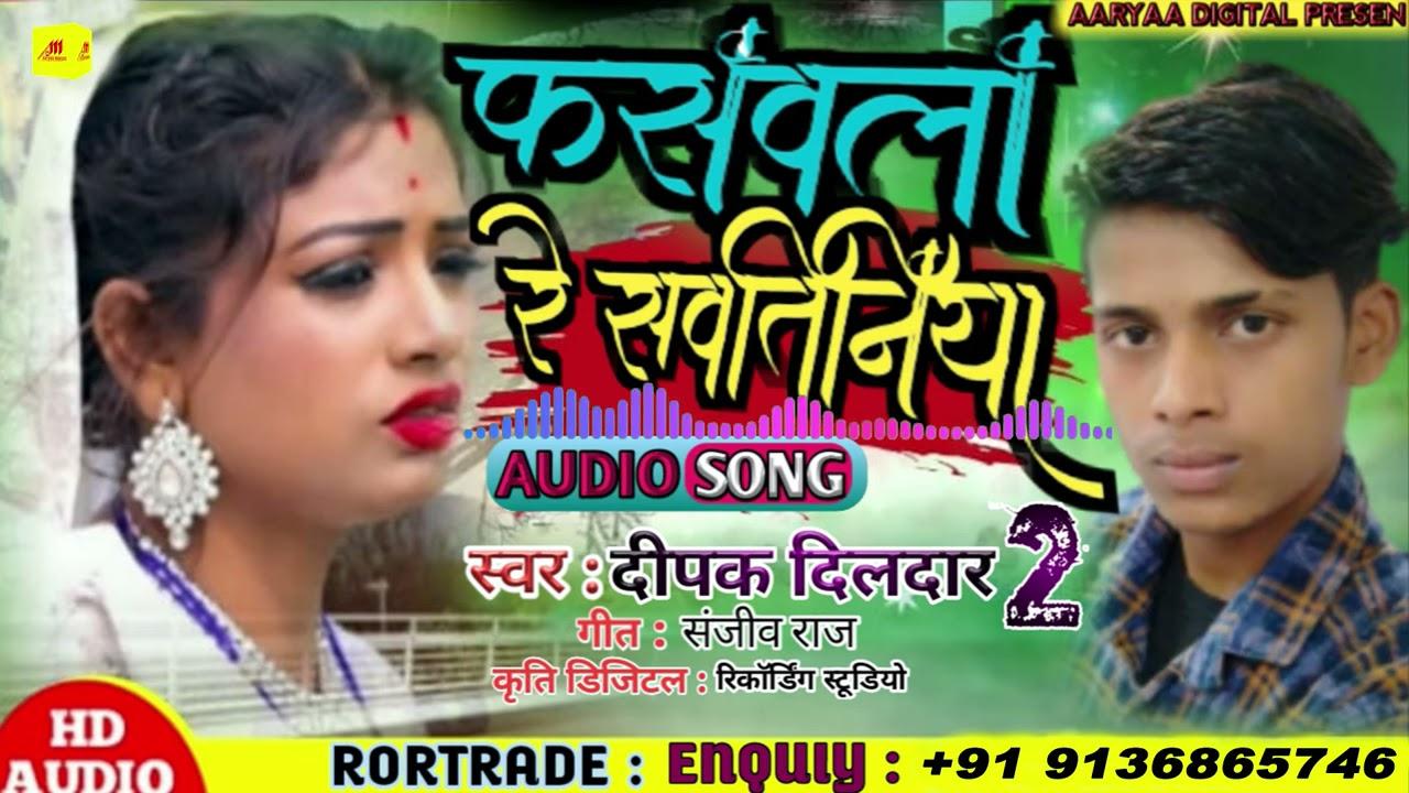 Bangliniya    फसवला रे सवतिनिया    Deepak Dildar    देहाती गाना    Bhojpuri Lokgeet Song