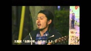 映画「全開の唄」 http://www.zenkai.asia/ 2015年10月3日(土)~ 新宿バ...