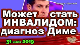 ДОМ 2 НОВОСТИ на 6 дней Раньше Эфира за 31 июЛя 2019