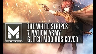 MbICb - 7 Nation Army RUS Cover (Glitch Mob) OST Battlefield 1 [GMV]