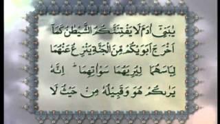 Surah Al-A'raf v.1-40 with Urdu translation, Tilawat Holy Quran, Islam Ahmadiyya