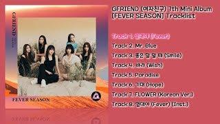 전곡 듣기 Full Album Gfriend여자친구 7th Mini Album Fever Season MP3