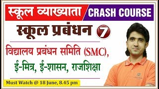 School management committee(SMC) | ई–मित्र' ई–शासन' राजशिक्षा | By Mukesh Sir
