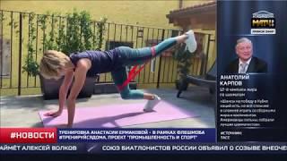Промышленность и Спорт. Анастасия Ермакова во флешмобе Минспорта и Минпромторга
