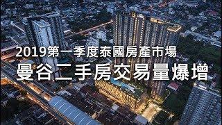 【2019房地產新聞】2019第一季度泰國房產市場曼谷二手房交易量爆增!|環球管家房市週報 #16