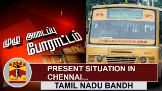 Tamil Nadu Shut down : Present Situation in Chennai - Detailed Report | 16-09-2016