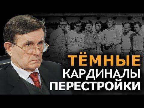 Они готовились к этому 50 лет. Тайная группа в советской элите. В. Матузов. И. Шишкин