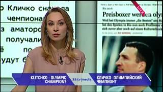 КЛИЧКО- ОЛИМПИЙСКИЙ ЧЕМПИОН? 3stv|media (2.06.2016)