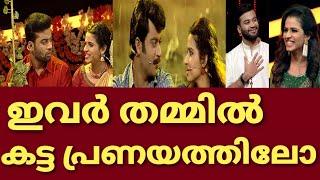 മീനാക്ഷിയും ഡൈൻ ഡേവിസും  പ്രണയത്തിലോ | Udan panan 3.0 Episode | Meenakshi | Dain and meenakshi love