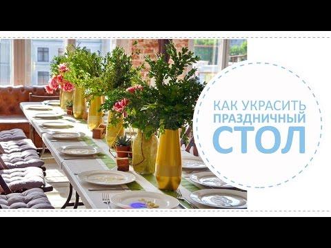 Как красиво и недорого украсить стол / Праздничная сервировка