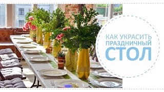 видео Праздничный стол на день рождения: 10 советов по правильно сервировке