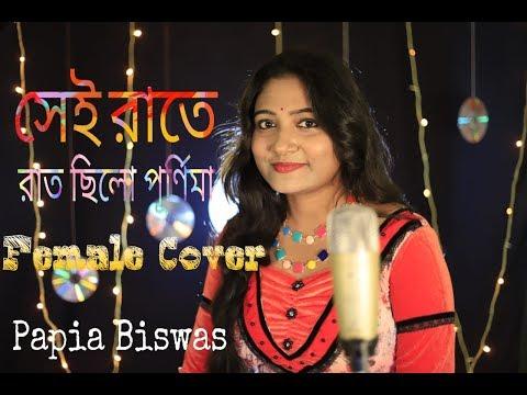 সেই রাতে রাত ছিলো পূর্ণিমা  | Sei Raate Raat Chilo | Female Cover | Papia Biswas | HD Music Video