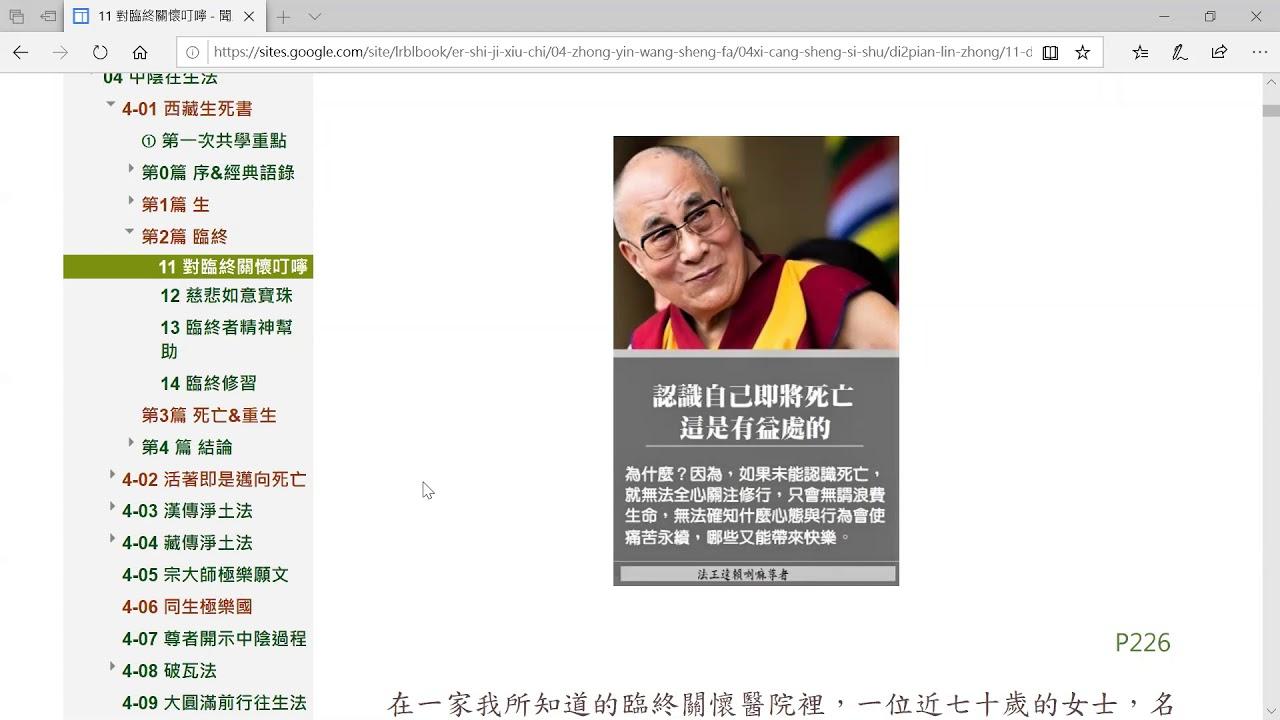 20200225《西藏生死書》第二篇 臨終 第十一章 對臨終關懷叮嚀 P226L1~P230L4 - YouTube