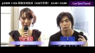 Love Spiral Channel MCの斉藤裕亮と守永真彩の番組CM、Love Spiral Cha...