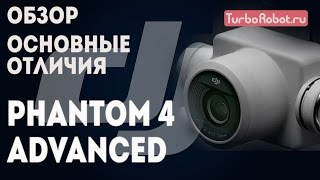 видео Квадрокоптер DJI Phantom 4 Advanced