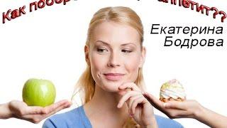 Как побороть голод и аппетит?