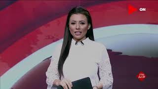 صباح الخير يا مصر - موجز أخبار الثامنة صباحاً - الجمعة 18 سبتمبر 2020