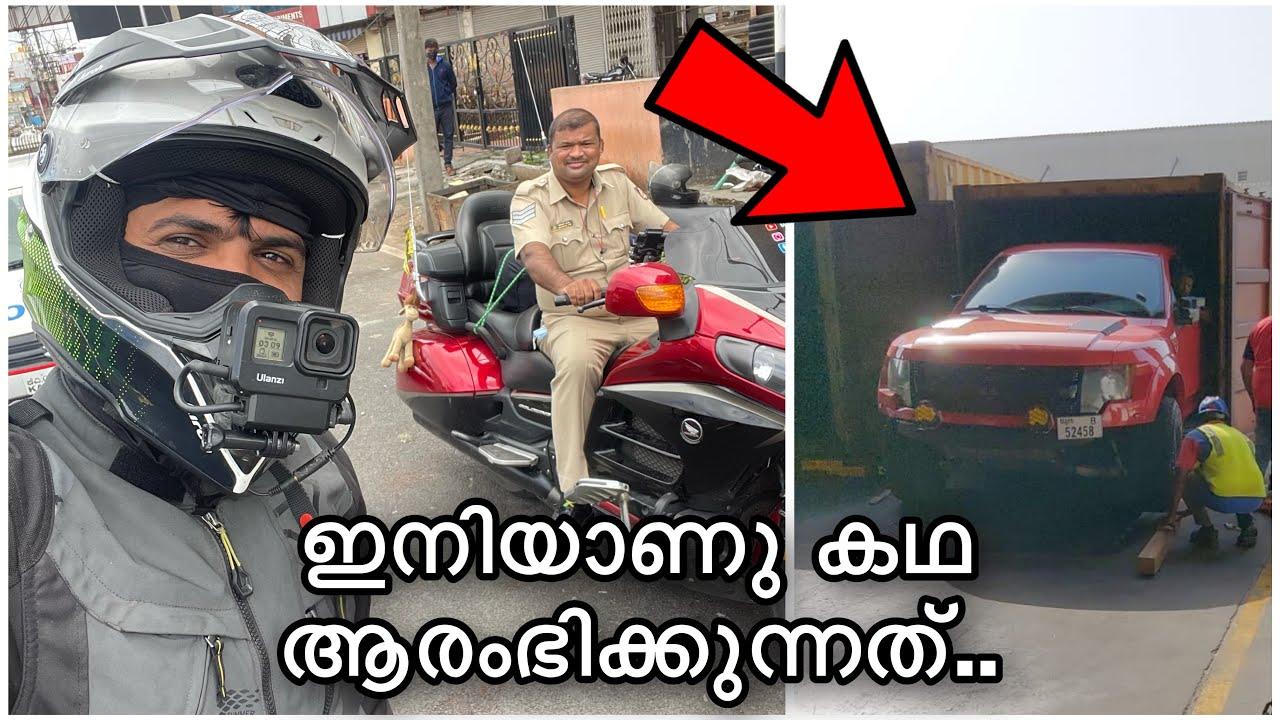 Ford Raptor എടുക്കാൻ, Bangalore to Cochin Ride on Gold wing