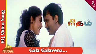 Gala Galavena Video Song | Rhythm Tamil Movie Songs |Meena|Ramesh Arvind|Pyramid Music