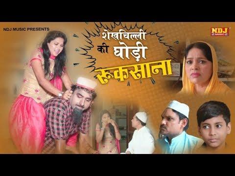 शेख चिल्ली की सुपर हिट कॉमेडी : शेखचिल्ली की घोड़ी _ रुकसाना #Shekhchilli Superhit Comedy #NDJ Music