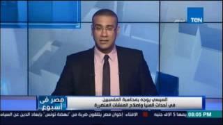 Jمصرفي إسبوع J.. السيسي يوجه بمحاسبة المتسببين في أحداث المنيا وإصلاح المنشات المتضررة
