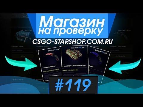 #119 Магазин на проверку - csgo-starshop.com.ru | ПОЛУЧАЕМ ПЕРЧАТКИ И КЕРАМБИТ в CSGO БЕСПЛАТНО!