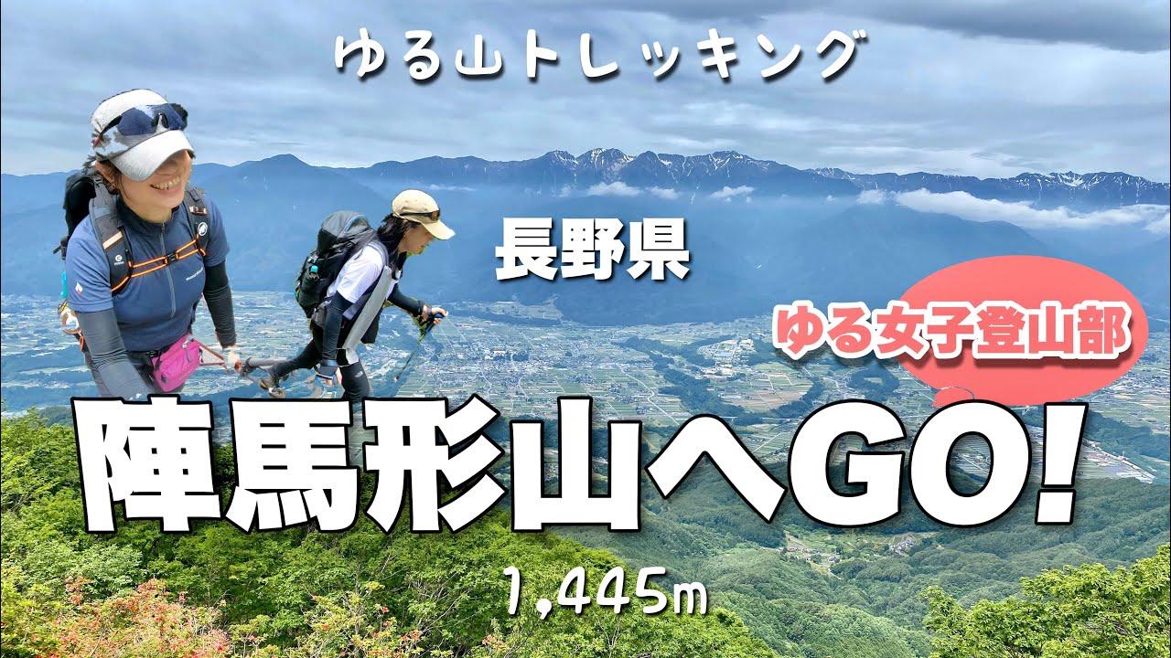 【長野県 登山】陣馬形山へGO! 日帰り登山😊ゆる山女子部 山頂からの絶景が素晴らしかった♪