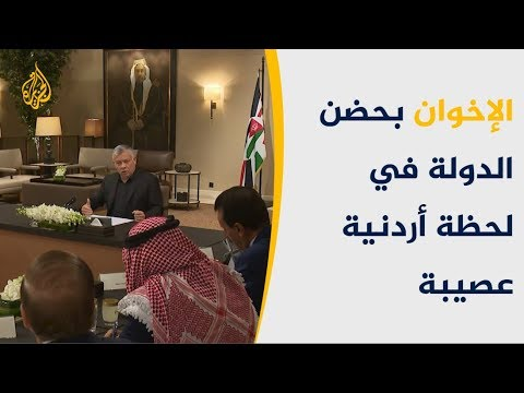 كتلة الإخوان بالبرلمان الأردني تلتقي الملك وتدعم موقفه بفلسطين