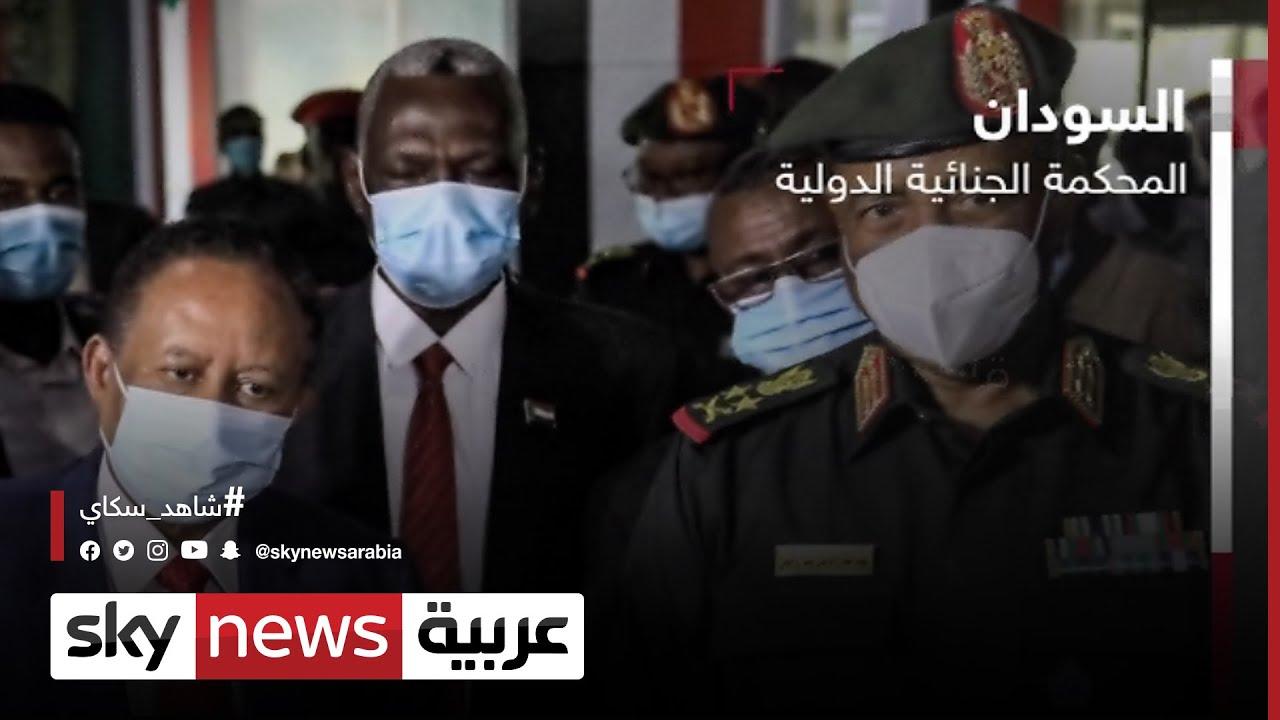 السودان.. المحكمة الجنائية الدولية  - 15:55-2021 / 8 / 4