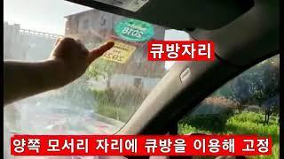 자동차 전면 앞유리 햇빛가리개