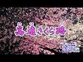 新曲「高遠さくら路」水森かおり カラオケ 2019年1月22日発売