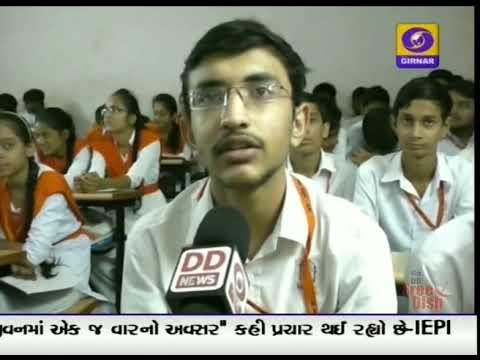 316. Modern School in Kadi (Mehsana District) | Digital India | Ground Report Gujarati