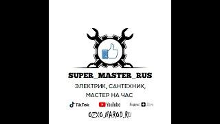 видео услуги сантехника в томске