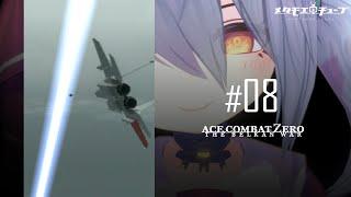 #08【エースコンバットZERO】「空中回廊」F-15E ゆらくもの淡泊な実況【VTuber】