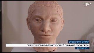 כך נראה אדם קדמון שנכחד לפני כ-50 אלף שנה