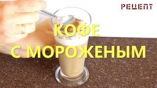 Кофе гляссе коктейль из мороженого рецепт