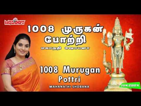 1008 Murugan Pottri | Murugan Songs | Mahanadhi Shobana | 1008 முருகன் போற்றி | மகாநதி ஷோபனா |