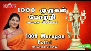 1008 Murugan Pottri | Mahanadhi Shobana | 1008 முருகன் போற்றி | மகாநதி ஷோபனா |  Murugan Songs |