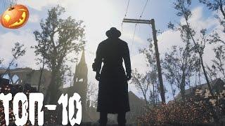Fallout 4 Топ-10 модов на графику!
