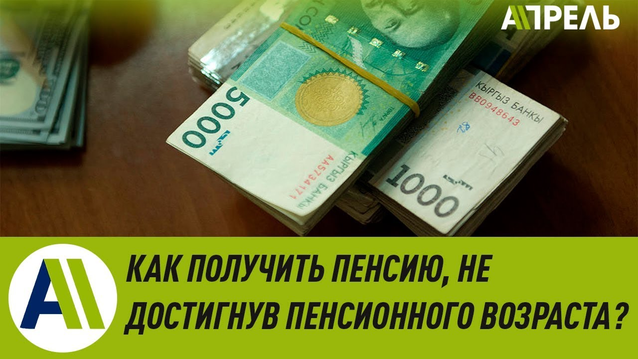 ипотека кредит пенсия взять потребительский кредит под залог автомобиля