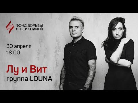 Лу и Вит (группа LOUNA) - акустический концерт в поддержку Фонда борьбы с лейкемией