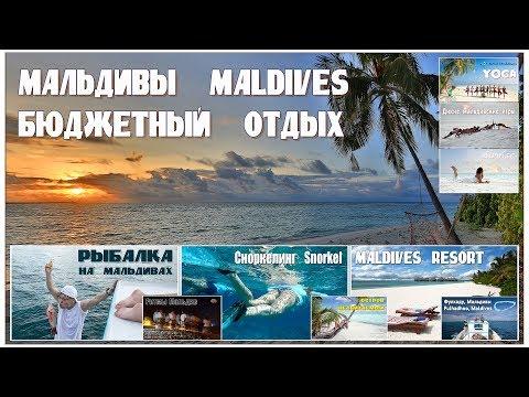 Мальдивы - Maldives:  фильм-обзор