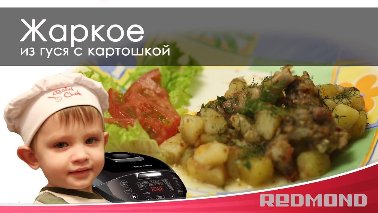 Жаркое из Гуся с Картошкой (Тушеная Картошка с Мясом Рецепт Поваренок)