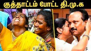 குத்தாட்டம் போட்ட திமுக தொண்டர்கள்   DMK Celebration Video , MK Stalin   Lok Sabha Election 2019