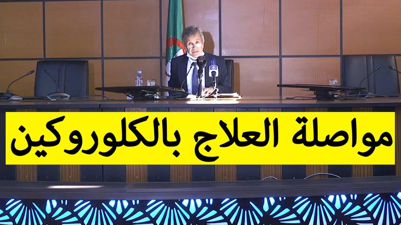 وزير الصحة: قررنا مواصلة العلاج ببروتوكول الهيدروكسي كلوروكين بعد النتائج الكبيرة المحققة في الميدان